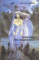 38-vampiry-los-andzhelesa-oni-zhazhdut.jpg