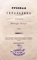 380-russkaja-geraldika.jpg