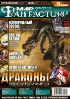 386-vlasteliny-mira----legendarnye-drakony.jpg