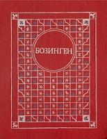 392-bozingen-kazahskie-narodnye-skazki.jpg