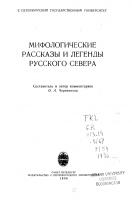 401-mifologicheskie-rasskazy-i-legendy-russkogo-severa.png