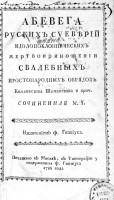 Chulkov_M_D_-_Abevega_russkikh_sueveriy_-_17861.jpg