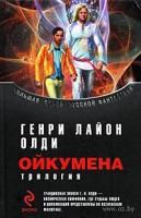 Oykumena-Genri-Layon-Oldi_1064451_c56e1a5c.jpg