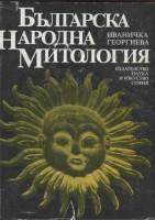 435-blgarska-narodna-mitologija.jpg