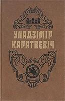461-khrystos-pryzjamliwsja-w-garodni.jpg