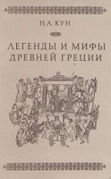 469-legendy-i-mify-drevnej-grecii.jpg