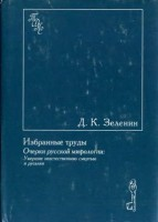 477-ocherki-russkoj-mifologii-umershie-neestestvennoju-smertju-i-rusalki.jpg