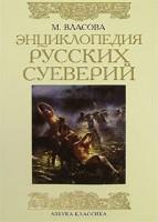 48-enciklopedija-russkih-sueverij.jpg