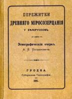 504-perezhitki-drevnjago-mirosozercanija-u-belorusov-etnograficheskij-ocher-ae-bogdanovicha.jpg