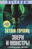 Entoni_Gorovits__Legendy._Zveri_i_monstry1.jpg