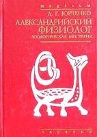 51-aleksandrijskij-fiziolog-zoologicheskaja-misterija.jpg
