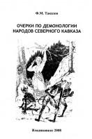 511-ocherki-po-demonologii-narodov-severnogo-kavkaza.jpg
