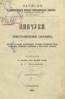 517-pinchuki-etnograficheskij-sbornik.jpg