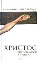 530-khristos-prizemlilsja-v-grodno.jpg