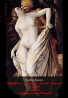 535-traktat-o-yavlenijah-angelov-demonov-i-duhov-takzhe-o-prividenijah-i-vampirah-v-vengrii-moravii-boge.jpg