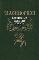 607-mabinogion-volshebnye-legendy-ujelsa.jpg