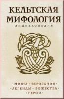 608-keltskaja-mifologija-enciklopedija.jpg