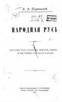 613-narodnaja-rus-kruglyj-god-skazanij-poverij-obychaev-i-poslovic-russkago-naroda.jpg