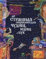 618-nestrashnaja-jenciklopedija-chudishh-judishh-i-buk.jpg