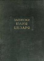cesar-book.jpg