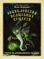 664-enciklopedija-volshebnyh-sushhestv-geroi-skandinavskih-skazok.jpg