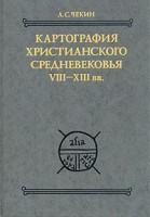 68-kartografija-hristianskogo-srednevekovja-viii-xiii-vv.jpg