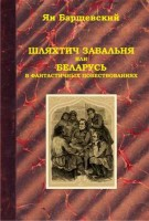 686-shljahtich-zavalnja-ili-belarus-v-fantastichnyh-povestvovanijah.jpg