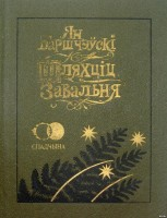 687-shljahtich-zavalnja-ili-belarus-v-fantastichnyh-povestvovanijah.jpg
