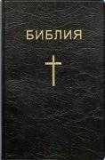 7-biblija.jpg