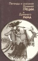 70-legendy-i-skazanija-drevnego-rima.jpg