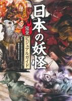 733-japan-yokai-complete-visual-guide.jpg