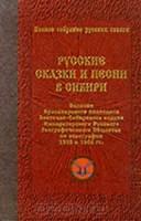 738-russkie-skazki-i-pesni-v-sibiri-russkie-i-inorodcheskie-skazki-enisejskoj-i-tomskoj-gubernij-zapiski.jpg