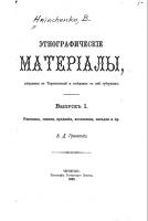 756-etnograficheskie-materialy-sobrannye-v-chernigovskoj-i-sosednih-s-nej-gubernjah-vyp-1-rasskazy-skazk.png