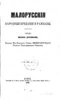 760-malorusskie-narodnye-predanija-i-rasskazy.png