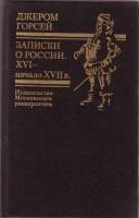 778-zapiski-o-rossii-xvi---nachalo-xvi-vv.jpg