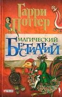 Garri_Potter__Magicheskij_Bestiarij1.jpeg