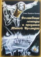 802-volshebnye-legendy-i-predanija-yuzhnoj-irlandii.jpg