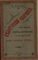 813-belorusskij-sbornik.jpg