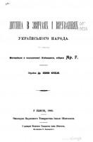 824-ditina-v-zvchiajah-i-viruvannjah-ukrainskogo-naroda-materiali-z-poludennoi-kiivshhini-zibrav-mr-g.jpg