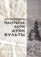 846-altajskij-panteon-bogi-duhi-kulty.jpg