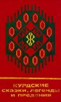 848-kurdskie-skazki-legendy-i-predanija.jpg