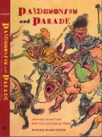 890-pandemonium-and-parade-japanese-monsters-and-culture-yokai.jpg