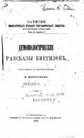 907-demonologicheskie-rasskazy-kirgizov.jpg