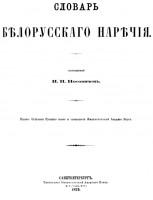 952-slovar-belorusskago-narechija.jpg