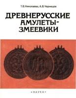 974-drevnerusskie-amulety-zmeeviki.jpg