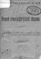 986-narodnye-pohorony-i-prichitanija-v-kostromskom-krae.jpg