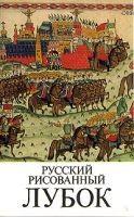99-russkij-risovannyj-lubok-konca-xviii-nachala-xx-veka.jpg
