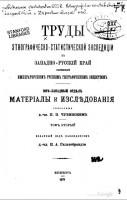 992-trudy-jetnografichesko-statisticheskoj-jekspedicii-v-zapadno-russkij-kraj-yugo-zapadnyj-otdel-materi.jpg