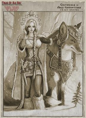 Снегурочка и Лиса Патрикеевна (5 лет спустя). Авторская интерпретация персонажа от Романа Папсуева