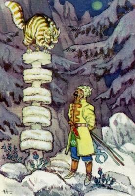 """Кот Баюн на иллюстрации Николая Кочергина к сказке """"Поди туда, не знаю куда, принеси то, не знаю что"""""""